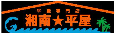 湘南平屋・平屋専門店